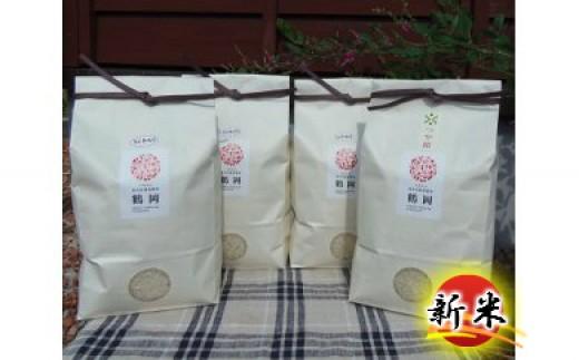 B30-005 特別栽培米食べ比べセット(各2kg×4種類)