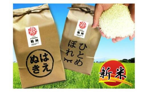 A30-013 特別栽培米はえぬき・ひとめぼれ(各2kg)
