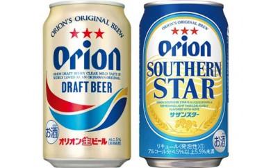 オリオン ドラフト缶ビール24缶入り(350ml缶)+サザンスター24缶入り(350ml缶)