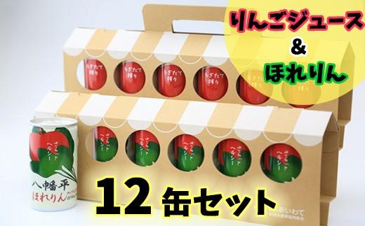 HMG285 八幡平ほれりん&果汁100%もぎたて搾りリンゴジュース