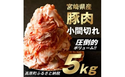 特産品番号199 宮崎産豚こま切れ5kg