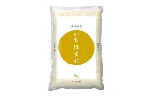 631 【10月発送分】平成30年「福井県産いちほまれ」5kg