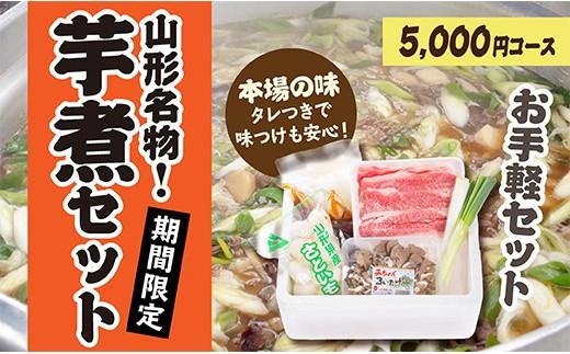 005-004 山形県産芋煮Aセット