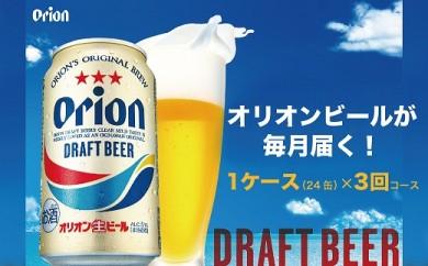 【毎月お届け定期便/全3回】オリオン ドラフトビール 350ml缶1ケース(24缶)