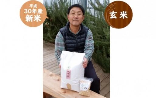 027 ①九代目又七の【30年産・玄米】有機つや姫10kg+大豆1kg