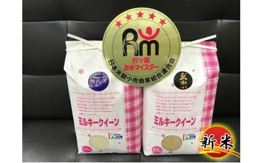 A30-039 特別栽培米ミルキークイーン無洗米(3.5kg)と玄米(3.5kg)