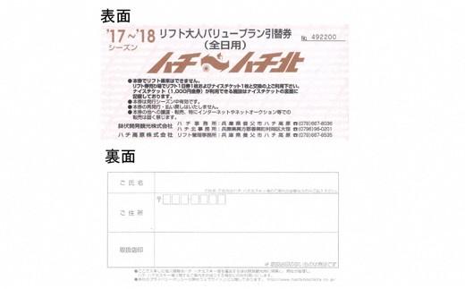 ※画像は17-18シーズンのものです、お届けするのは18-19シーズンの引換券です。