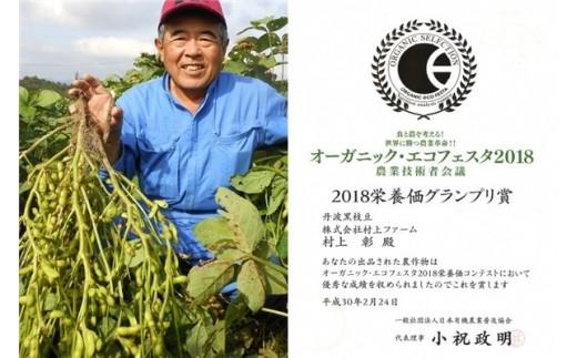 <村上ファーム>黒豆