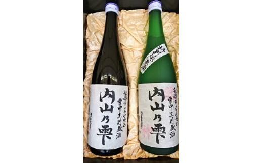 A008-03 地酒「内山乃雫」720ml×2本セット