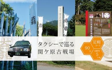 [№5927-0171]タクシーで巡る関ケ原古戦場【足軽コース:90分】