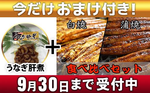 5805 【おまけ付き】備長炭手焼【九州産】うなぎの蒲焼・白焼きセット