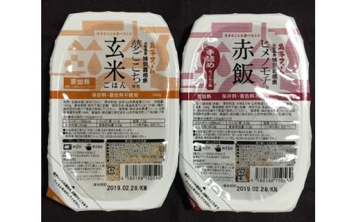 555 特別栽培米使用 レトルトパック【玄米ごはん】【赤飯】セット
