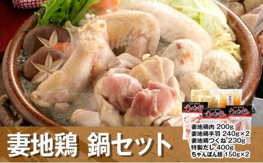 0.8-55 妻地鶏鍋セット