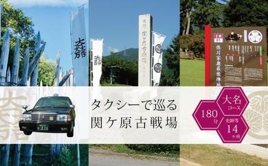 [№5927-0173]タクシーで巡る関ケ原古戦場【大名コース:180分】