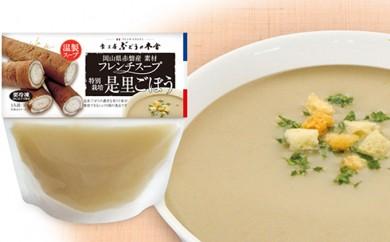 [№5765-0164]是里ごぼうスープ