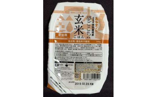 554 特別栽培米・夢ごこち レトルトパック【玄米ごはん】16個