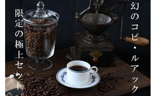 (1607)極上セット~幻のコーヒーコピ・ルアックセット