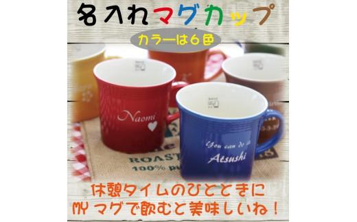 【9020】名入れマグカップセット