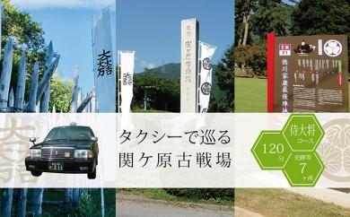 [№5927-0172]タクシーで巡る関ケ原古戦場【侍大将コース:120分】