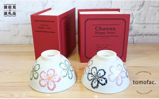 VA16 【波佐見焼】「Book'in Box」フラワー茶碗ペアセット【陶芸ゆたか】