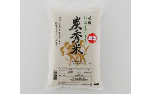 [B108]炭秀米コシヒカリ