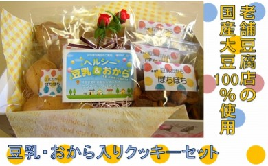 CG01 豆乳・おから入りクッキーセット