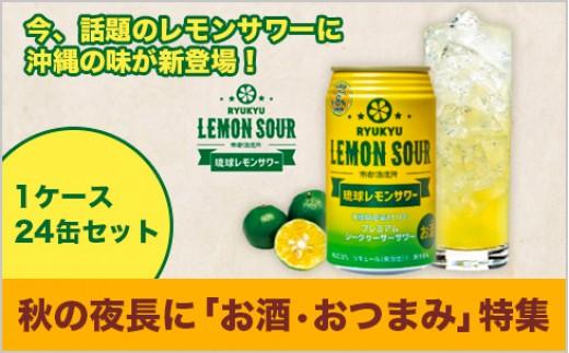 琉球レモンサワー 1ケース 24缶入りセット!!