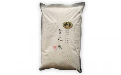 自家製有機肥料を使用!安心・安全な魚沼産コシヒカリ