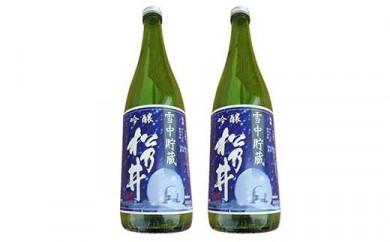 川西地区のみ限定販売 吟醸松乃井 雪中貯蔵酒2本セット