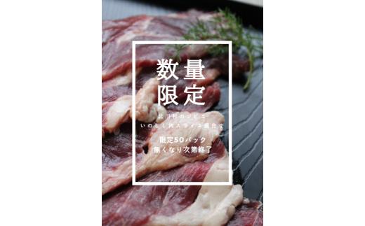 ★数量限定★いのしし肉(スライス盛合せ)【土佐の里山グループLLC】