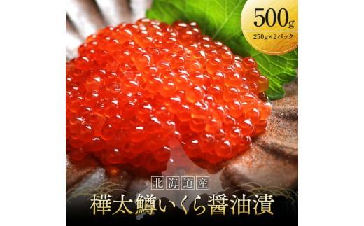 ZC2 ★数量限定★北海道産『樺太鱒』ますいくら醤油漬500g(250g×2パック)