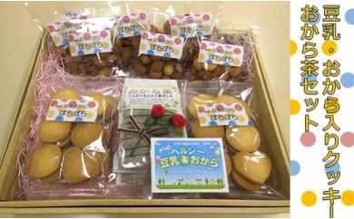 CG02 豆乳・おから入りクッキー・おから茶セット