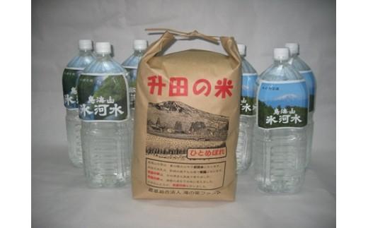 NA422 平成30年産米 升田の米 ひとめぼれ5kgと鳥海山氷河水 TA