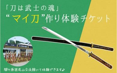 """[№5927-0170]""""マイ刀""""作り体験"""