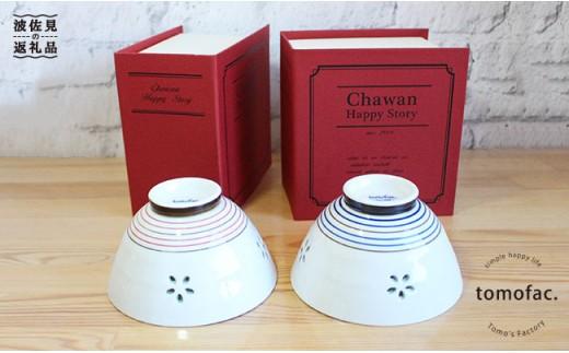 VA21 【波佐見焼】「Book'in Box」クリスタル桜 茶碗ペアセット【陶芸ゆたか】-1