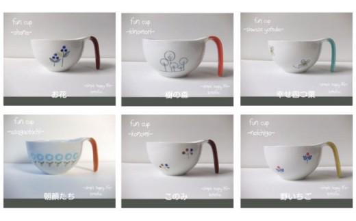 VA14 【波佐見焼】耐熱・多機能食器「FAN CUP」6柄セット【陶芸ゆたか】-3