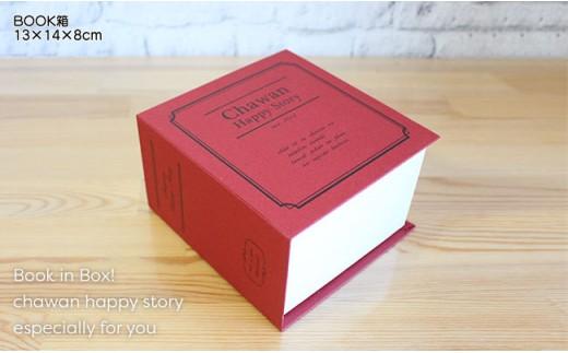 VA17 【波佐見焼】「Book'in Box」 リーフ 茶碗ペアセット【陶芸ゆたか】-4