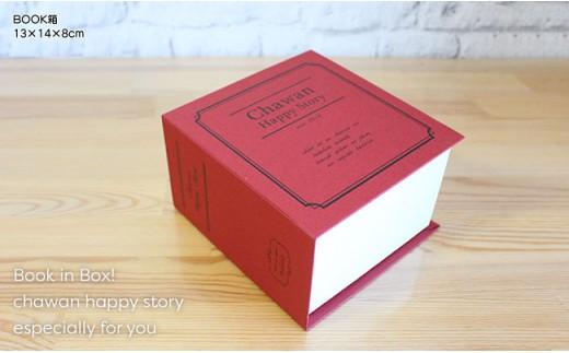 VA15 【波佐見焼】「Book'in Box」 あめだま茶碗ペアセット【陶芸ゆたか】-4