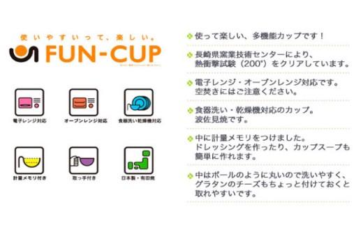 VA14 【波佐見焼】耐熱・多機能食器「FAN CUP」6柄セット【陶芸ゆたか】-5