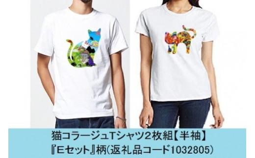 1032805_猫コラージュTシャツ【半袖】2枚組『Eセット』柄