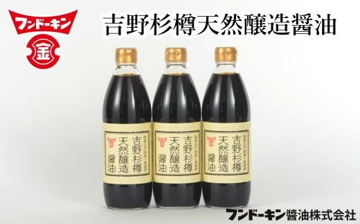 国産小麦・大豆を使用!フンドーキンの吉野杉樽天然醤油(500ml)3本セット