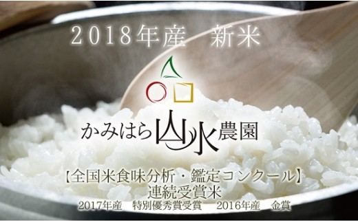 28-13 【2018年新米】かみはら山水農園 かみはら山水米 8kg