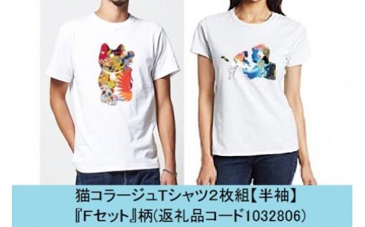 1032806_猫コラージュTシャツ【半袖】2枚組『Fセット』柄
