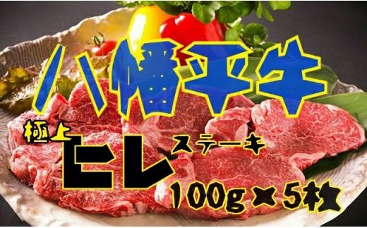 HMG002 【黒毛和牛】八幡平牛肉 極上ヒレステーキ 500g