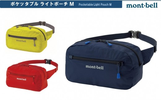 [R007] ポケッタブル ライトポーチ M
