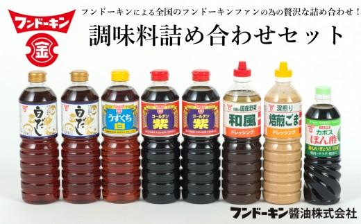 大容量の人気商品をアソート★フンドーキンの「調味料詰め合わせ」セット
