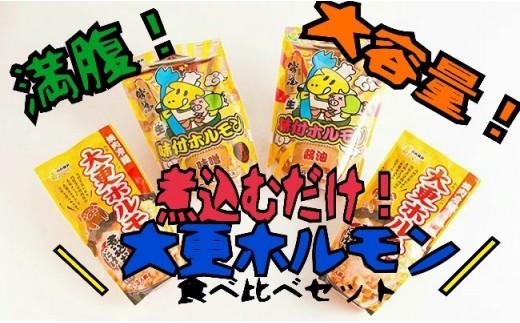 HMG012 【大容量】満腹!!ホルモン食べ比べセット 4パック