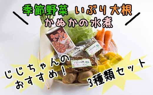HMG254 じじちゃんのおすすめ【かぬか水煮缶入】セット