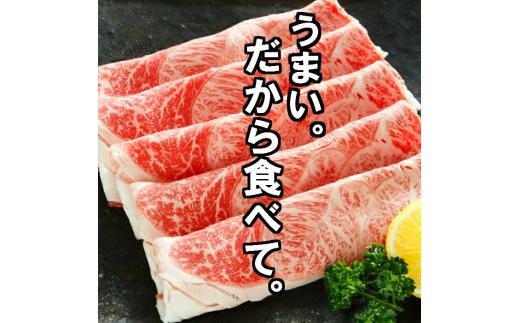 a-8 佐賀産和牛しゃぶしゃぶ・すき焼き用