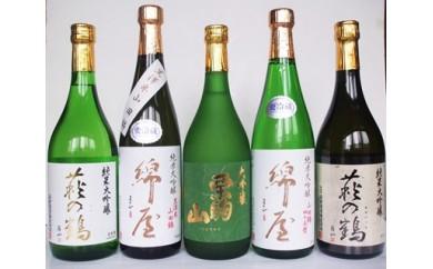 栗原3酒蔵の大吟醸 綿屋・栗駒山・萩の鶴 飲み比べ5本詰合せ